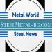Новините от Steelmetal-bg.com 26.05.2015